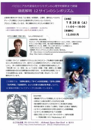12zodiac-yoshigaki.jpg