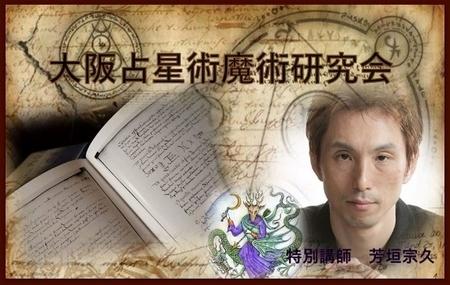 占星術魔術研究会イメージ (570x361).jpg
