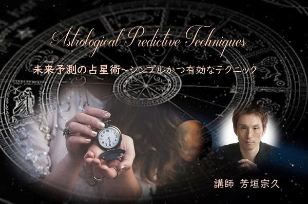 2019未来予測の占星術イメージ.JPG