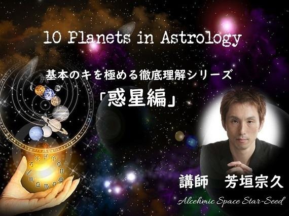 2020yoshigaki-planets.JPG