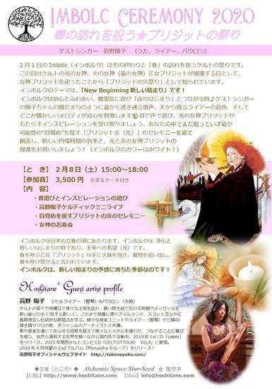 インボルク☆ブリジット祭2020.jpg