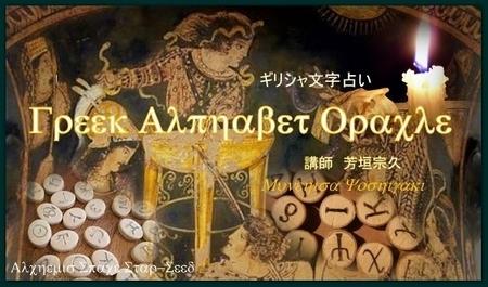 ギリシャ文字占い芳垣宗久 (580x342).jpg