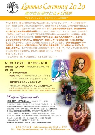ラマスセレモニー2020.jpg
