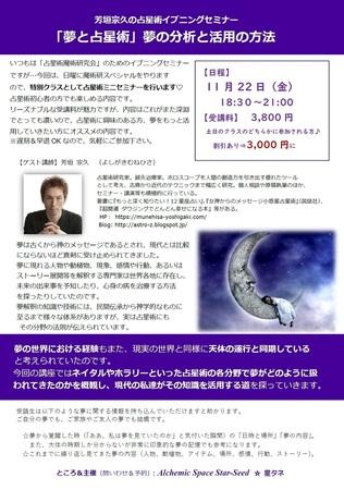 夢と占星術フライヤー.jpg