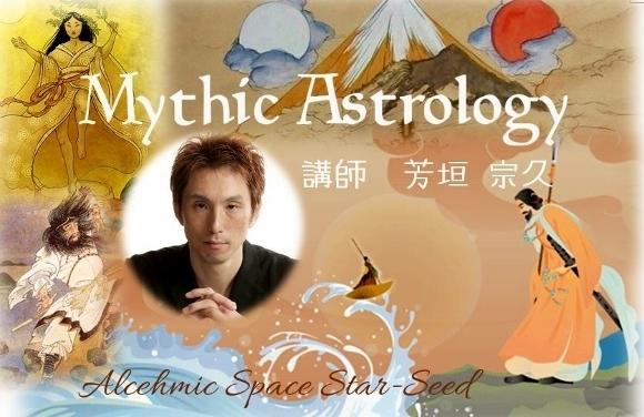 神話的占星術2018 (580x376).jpg