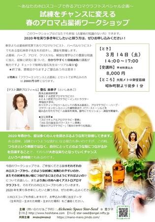 aromaastro-toishi2020314blog.jpg