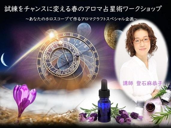 aromaastrology-toishiblog20.jpg