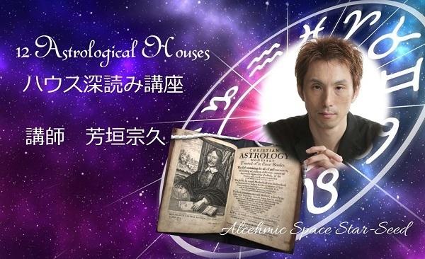 astrologicalhouses-yoshigaki2019small.jpg