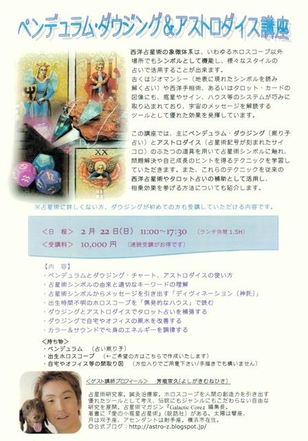 dowsingastrodice_yoshigaki.jpg
