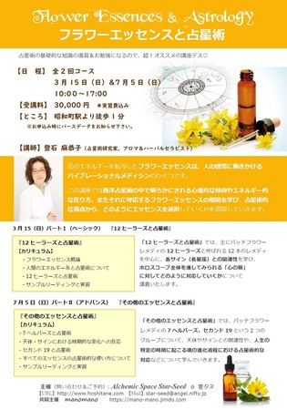 flowere-aroma2020315blog.jpg