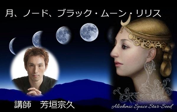 moon-nodelilith-yoshigaki2019small.jpg