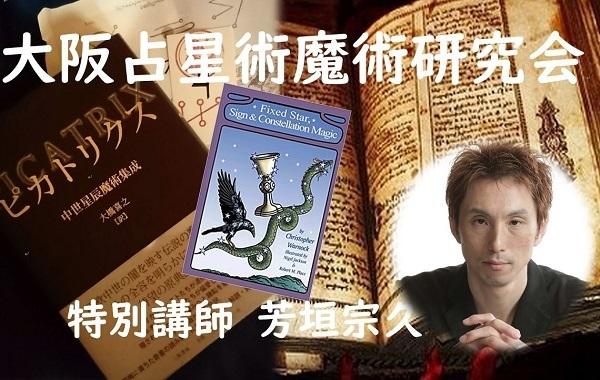 society of astrological magic_osakas.JPG